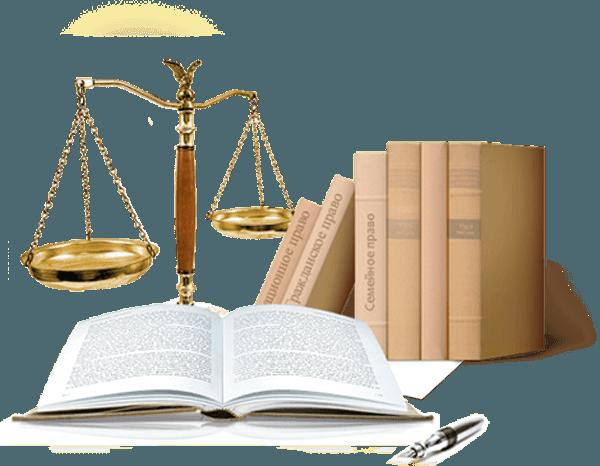 Пройти курс переподготовки онлайн Юриспруденция | 466x600
